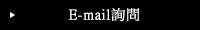 E-mail詢問